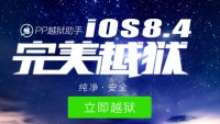 Download PP Jailbreak tool for iOS 8.4 [ Direct Link ]