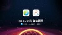 Jailbreak iOS 8.3, iOS 8.2, iOS 8.1.3 with TaiG 2.0 [ Windows – Mac ]