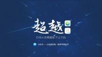 How to Jailbreak iOS 8.4 with TaiG 2.2.0 Jailbreak [ Tutorial ]