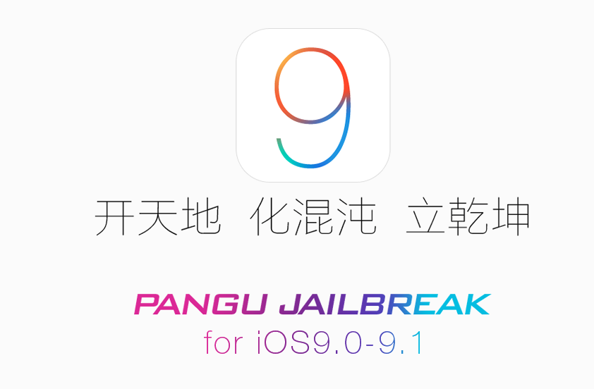download pangs iOS 9 jailbreak